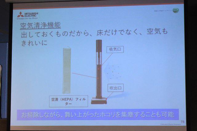 HEPAフィルターを搭載し空気清浄機能も付いているのが本製品の特徴