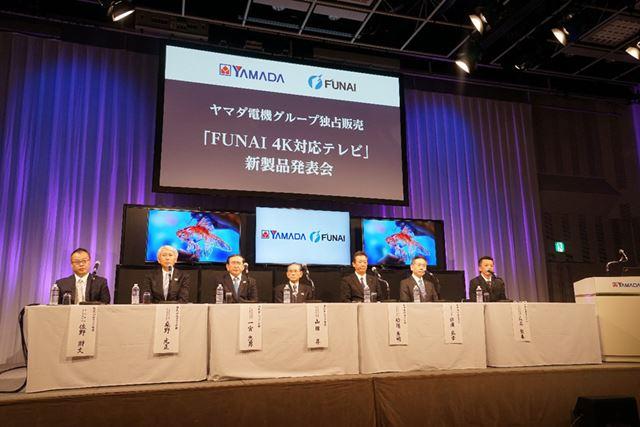 ヤマダ電機、船井電機の経営陣が肩を並べた新製品発表会