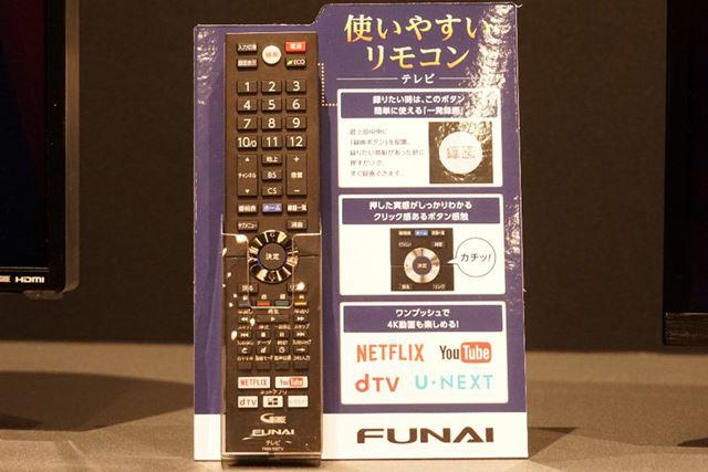 リモコンには、映像配信各社サービスへのダイレクトボタンを搭載