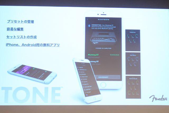 FENDER TONEは、iOS/Android用に無償配布されているアプリ