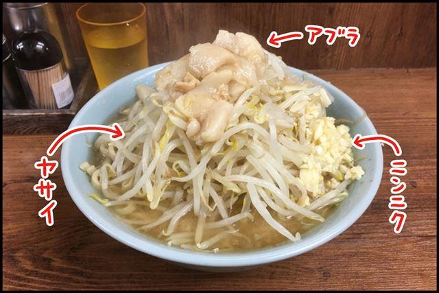 いわゆる野菜・ニンニク・脂マシってヤツです(マシマシは食べきれません!)