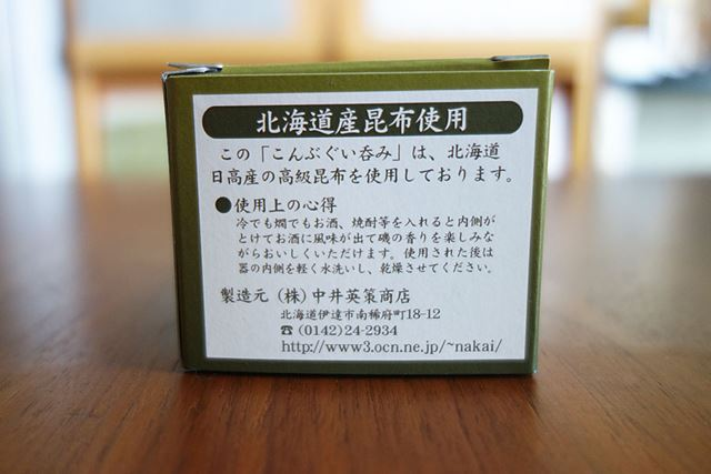 昆布で有名な北海道日高生まれです