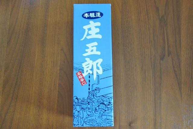 本醸造「庄五郎」