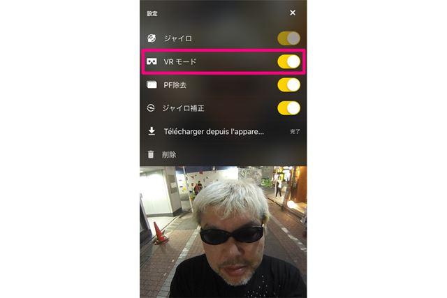 使用方法は、まずアプリにて「VRモード」をオンにします