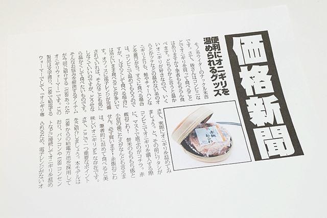 新聞風味のダミー誌面を印刷してみました