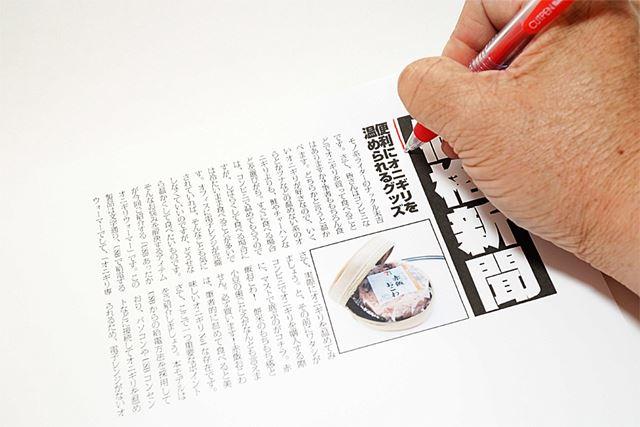 スクラップしたい箇所を赤ペンで囲んでいきます