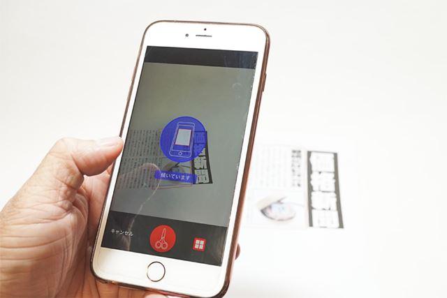 専用アプリを起動してiPhoneのカメラで赤い囲みを画角に入れてみます