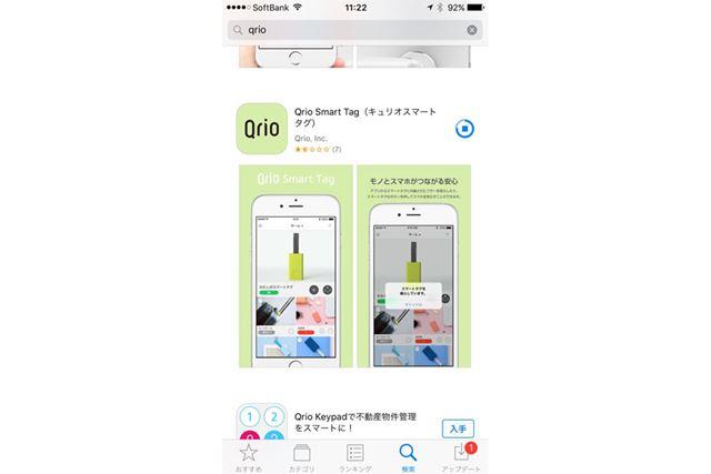 Qrio Smart Tagのアプリをストアからダウンロード。iOSとAndroid向けがあります