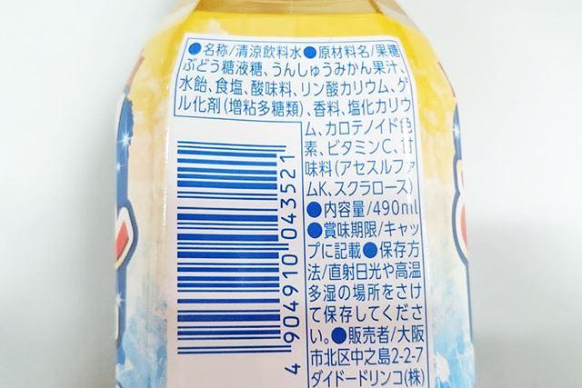 食塩、リン酸カリウム、塩化カリウム、ビタミンC…などが入っているようです
