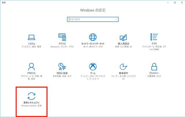 Windowsアップデートの更新状態を確認するには、まず「設定」で「更新とセキュリティ」をクリックして開く