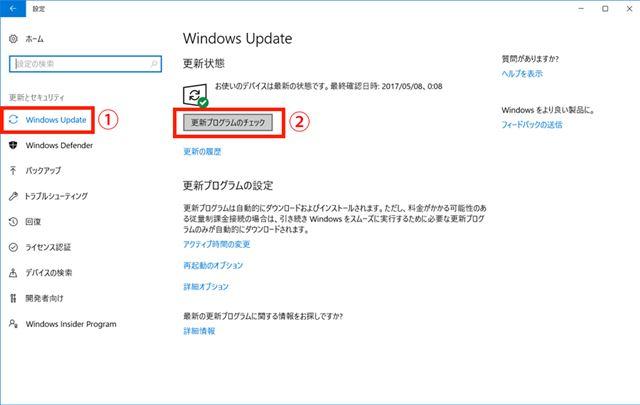 Windowsアップデートの更新プログラムがあるとダウンロードと適用が始まる