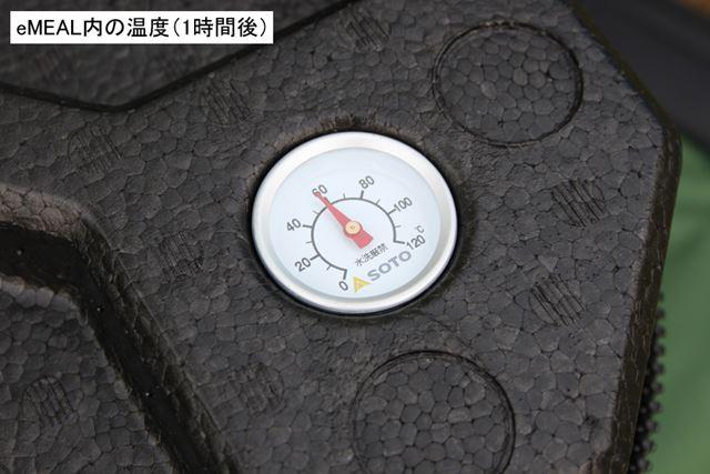 1時間後、同じようにeMEAL内の温度をチェックしてみると温度が少し上がり約60℃になっていました