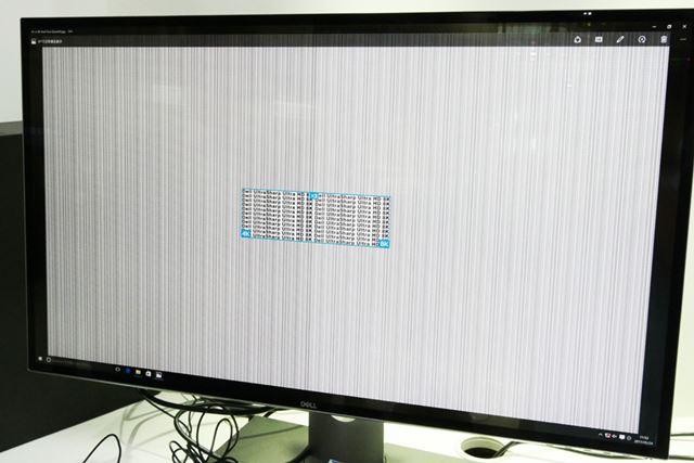 画面上に模様のようなものが表示されているが、実はテキストが表示されているのがおわかりだろうか
