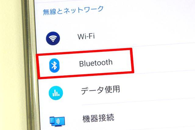 特にスマートフォンでのBluetooth通信は、多くの人にとって使用する機会が増えている