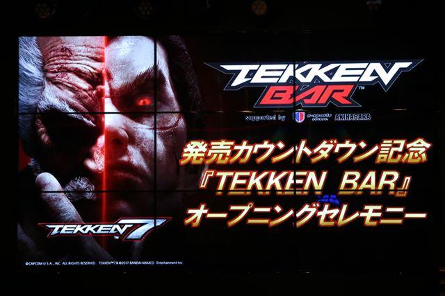 「鉄拳7」(PC/PS4/XboxOne)の発売を記念して東京・秋葉原に3日間限定で開かれる「e-sports TEKKEN BAR」