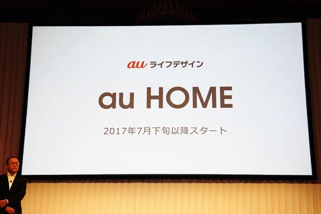 KDDIが2017年7月下旬以降に提供を開始するホームIoT、「au HOME」