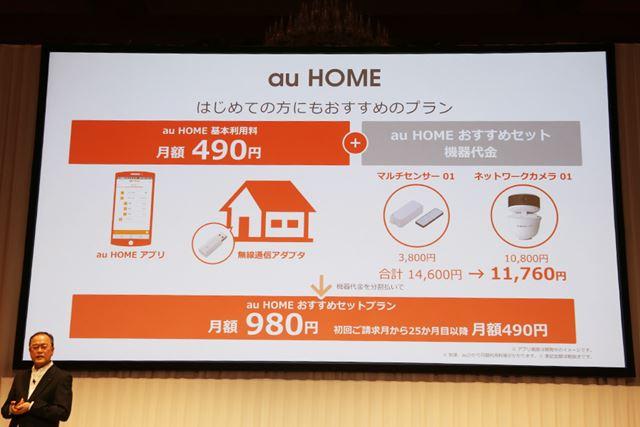 au HOMEは月額基本料金は490円。初めての方におすすめの月額980円のプランも同時に提供される