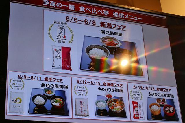 いずれの御膳も1膳500円(税込)で、ごはんのお代わりは無料です