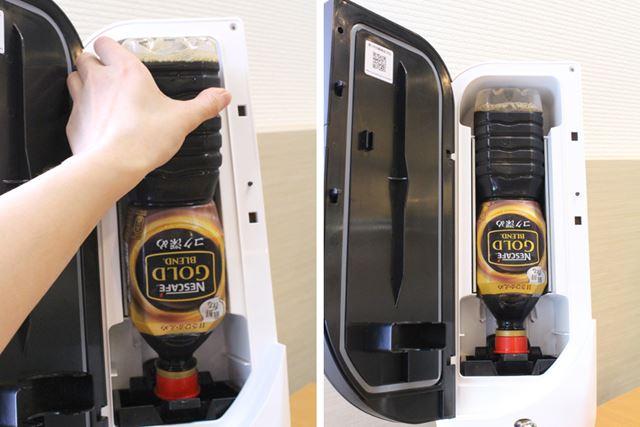 ボトルコーヒーを「ゴールドブレンド アイスコーヒーサーバー」の内部に取り付けましょう