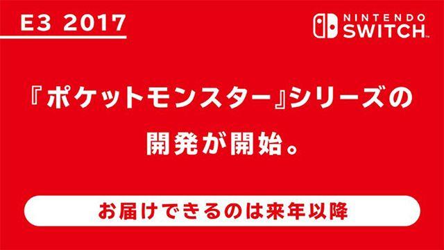 「ポケモン」新作は2018年以降に登場予定(画像は任天堂公式Twitterより)