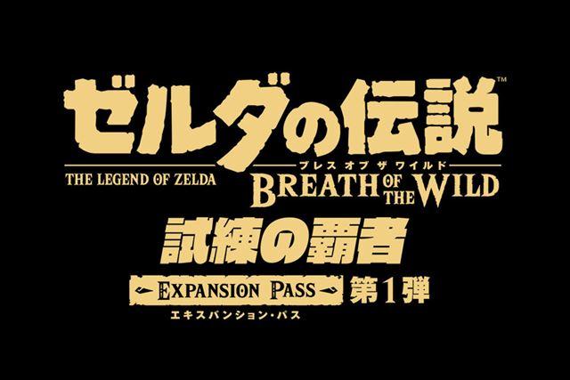 第1弾DLC「試練の覇者」は2017年6月30日、第2弾「英傑たちの詩」は2017年冬配信