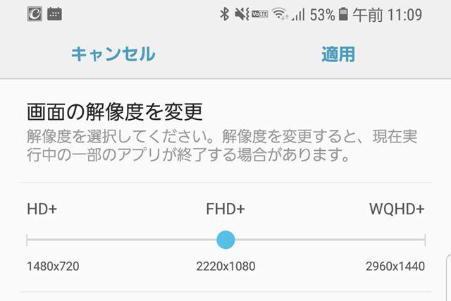 画面解像度は、720×1480のHD+、1080×2220のFHD+、1440×2960のWQHD+の3段階で調節できる