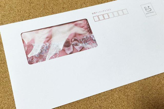 彼女から最初に届いたのがこの手紙。なにやらパンティらしきものが入っている!?