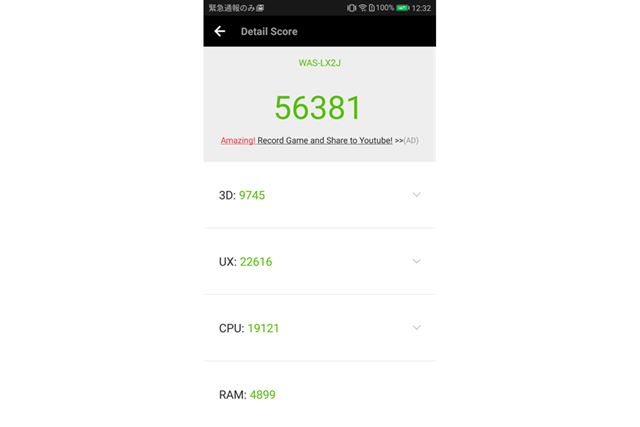 「CPU」のスコア「19121」は、同アプリによれば中上級レベルとのこと