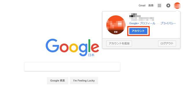 Googleにログインしたら、右上のボタンをクリックして「アカウント」をクリックする