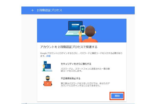 2段階認証プロセスの設定画面に切り替わる。「開始」をクリック