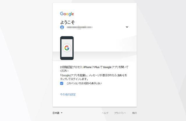 「Googleアプリ」を開くように表示される
