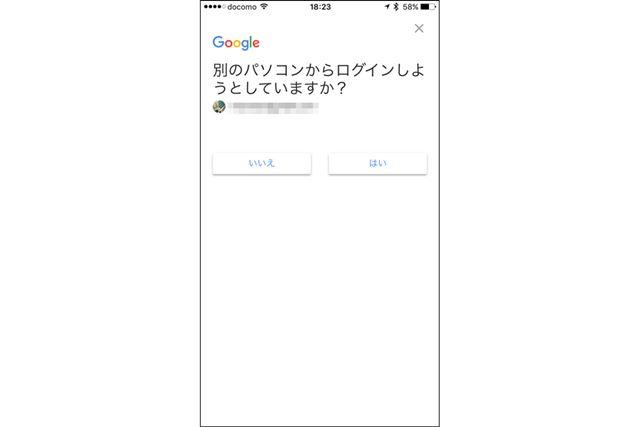 スマートフォンで「Googleアプリ」を開き、「はい」をタップすればログインできる