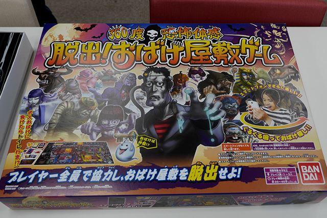 7月15日発売の「360度恐怖体感 脱出! おばけ屋敷ゲーム」