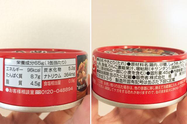 内容量は65gで、価格は105円(1gあたり1.6円)