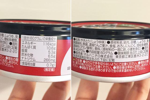 内容量は60gで、価格は162円(1gあたり2.7円)
