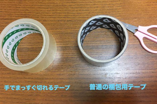 我が家にある、普通の透明の梱包用テープをハサミで切って梱包したいと思います