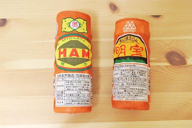「明方ハム」(左)、と「明宝ハム」。値段はほぼ同じだが、前者のほうが量はちょっとだけ多め