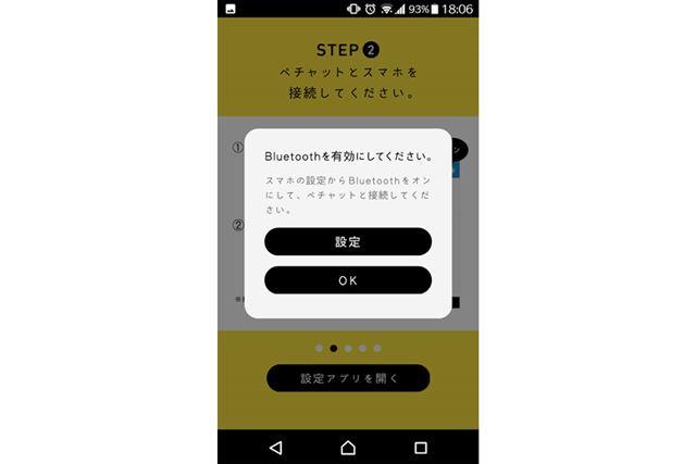 Bluetoothで接続したら、だいたいの準備はOK!