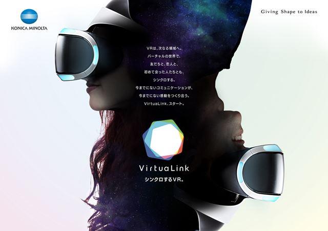 コニカミノルタ VirtuaLinkキービジュアル