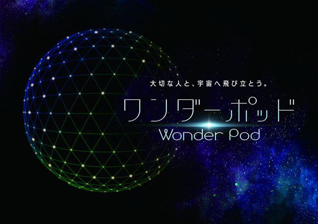 「コニカミノルタ VirtuaLink」の第1弾コンテンツ「ワンダーポッド」