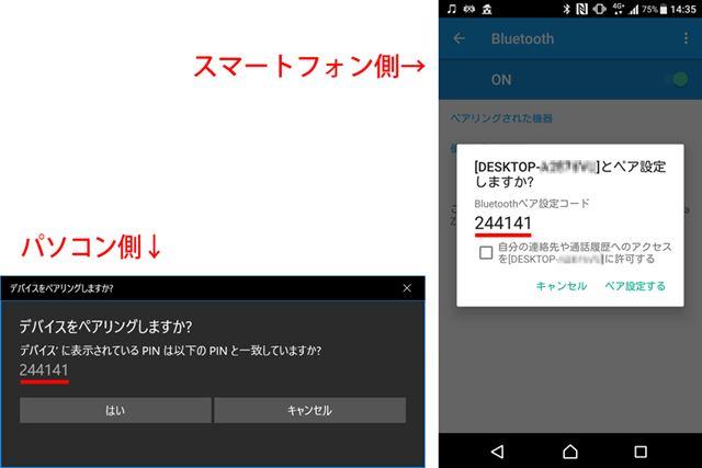 スマートフォンとパソコンに同じ番号が表示される。それぞれ「ペア設定する」や「はい」をクリック