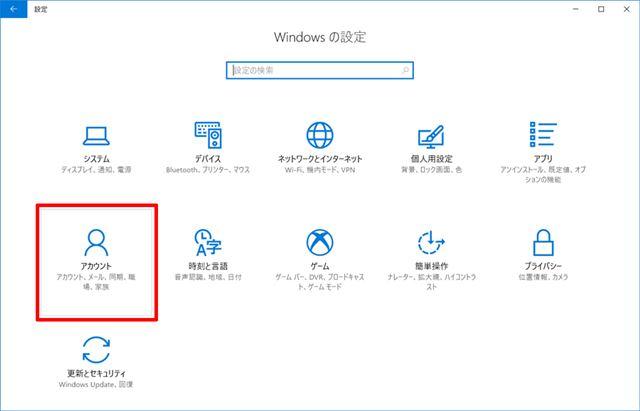 ペアリングができたら「Dynamic Lock」を設定する。「Windowsの設定」から「アカウント」をクリックする