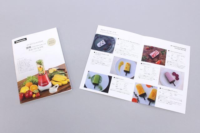 製品には、スムージーのレシピ(左)のほか、アイスバーを作るためのレシピ(右)も同梱されています