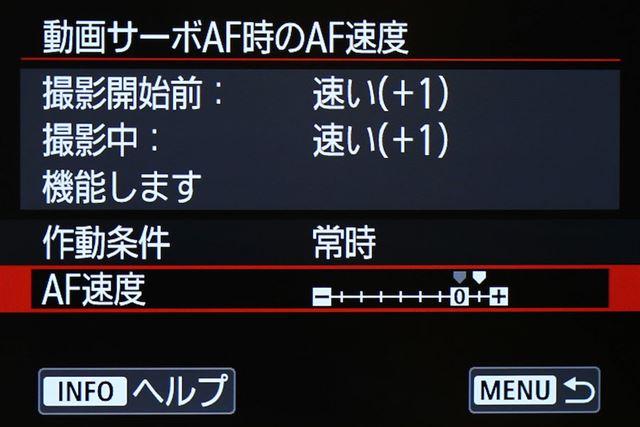 動画サーボAFは、追従特性とAF速度を調整することが可能