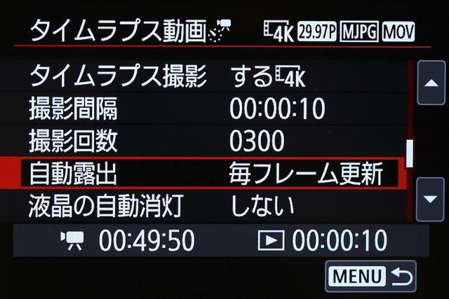 4Kタイムラプス動画の記録が可能。露出はフレームごとに更新するか、1コマ目に固定するかを選べる