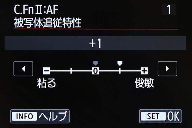 被写体追従特性などのAF特性を調整可能