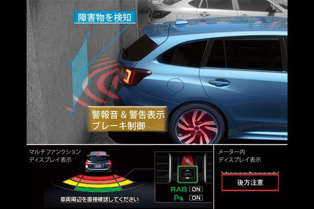 後退時自動ブレーキシステムの作動イメージ(上)と表示イメージ(下)