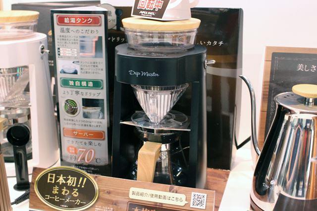 ADM-200は、給湯部が360°回転することでハンドドリップを再現するという新発想コーヒーマシン