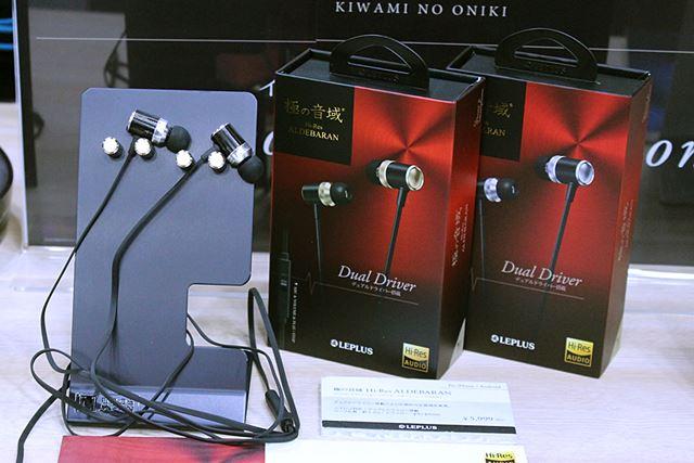 こちらが「極の音域 ALDEBARAN」。同社のイヤホン製品は個性派ネーミングが光る!