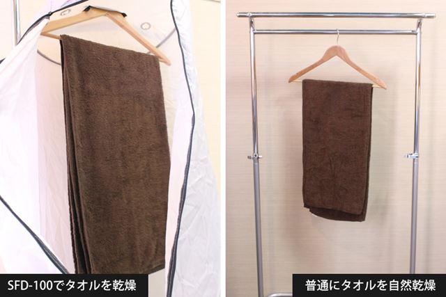 同じタオルを2枚用意して、あえて折りたたんで干してみました。これは乾きにくいやつ!